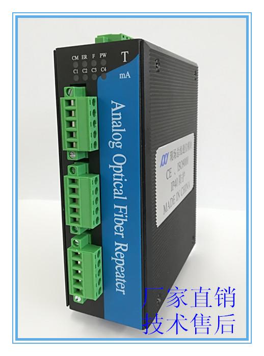 4-20mA 0-10V 数字量 开光量 光纤中继器