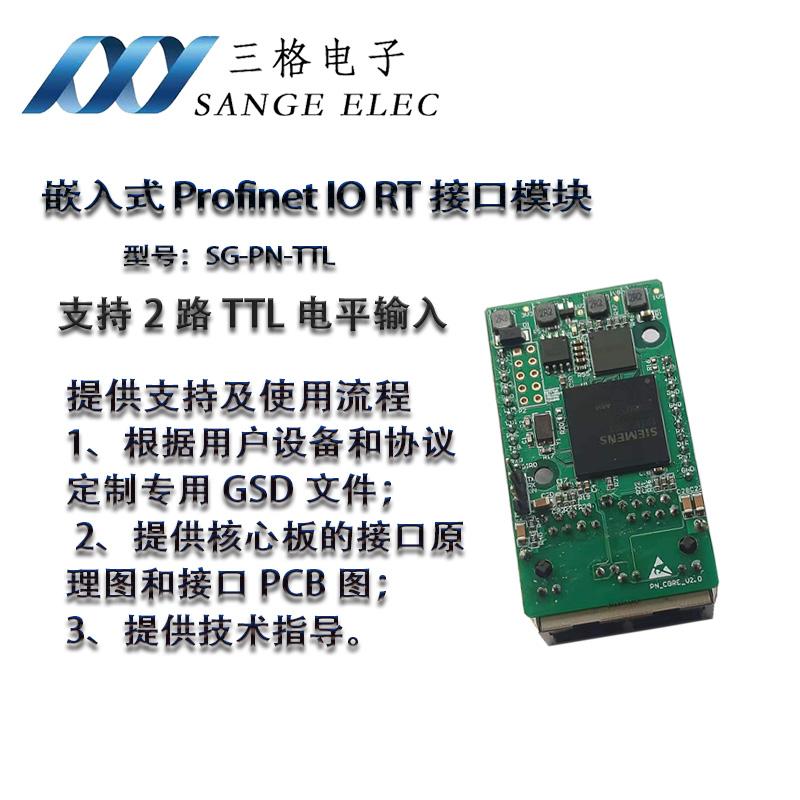 嵌入式 Profinet IO RT 接口模块  PN核心板