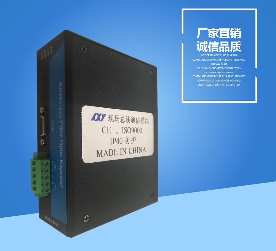 导轨型RS232、RS422、RS485转光纤_光猫(工业级)(点对点)中继器