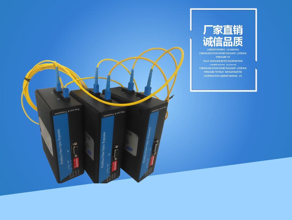 总线/环网式Profibus-DP转光纤、Profibus光猫导轨型