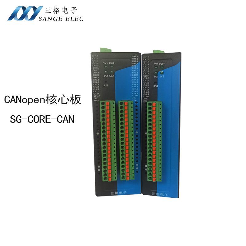 一体式远程IO CanOpen核心板 16/32通道可选