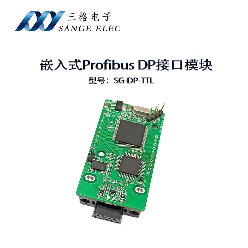 嵌入式Profibus DP接口模块 电路板 提供定制