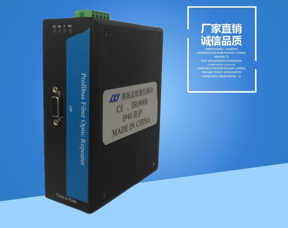 导轨式Profibus-DP转光纤_Profibs DP总线光端机