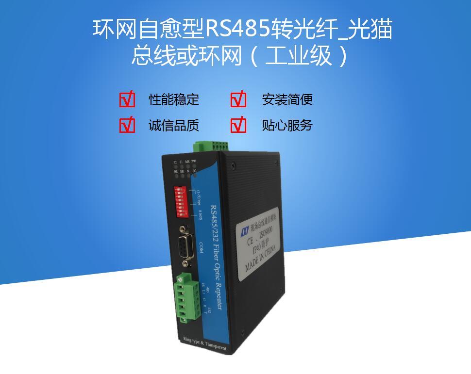 总线式RS232、RS422、RS485转光纤_光猫(工业级)(环网自愈型)导轨