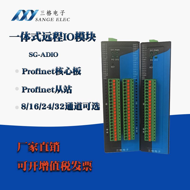 一体式远程IO Profinet核心板 8/16/24/32通道可选