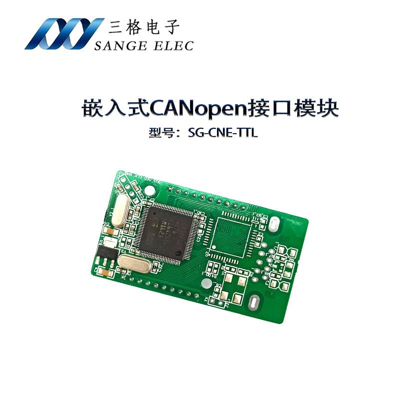 嵌入式CANopen接口模块 CANopen核心板 电路板 提供定制