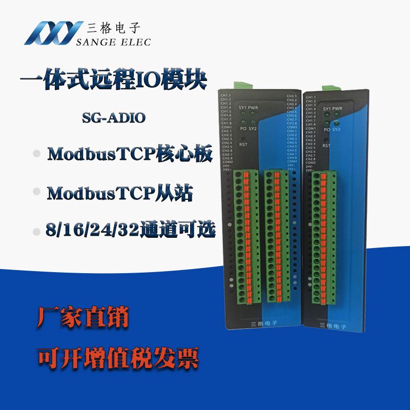 一体式远程IO ModbusTCP核心板 8/16/24/32通道可选