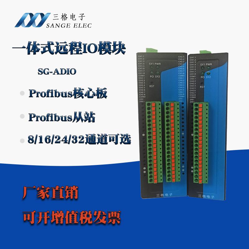 一体式远程IO Profibus核心板 8/16/24/32通道可选