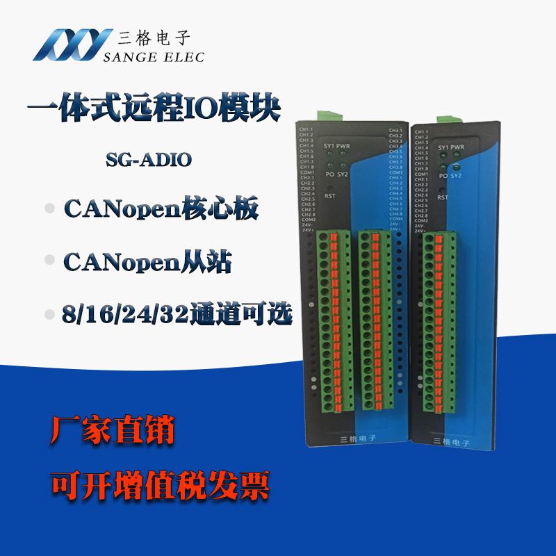 一体式远程IO CanOpen核心板 8/16/24/32通道可选