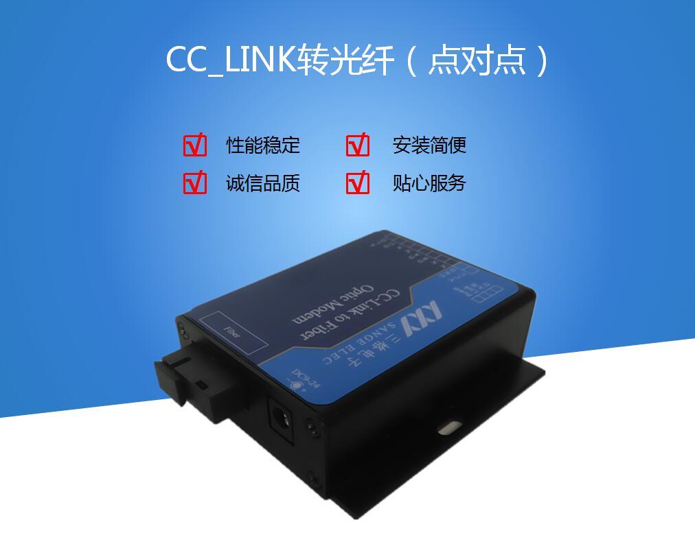 CC_Link转光纤