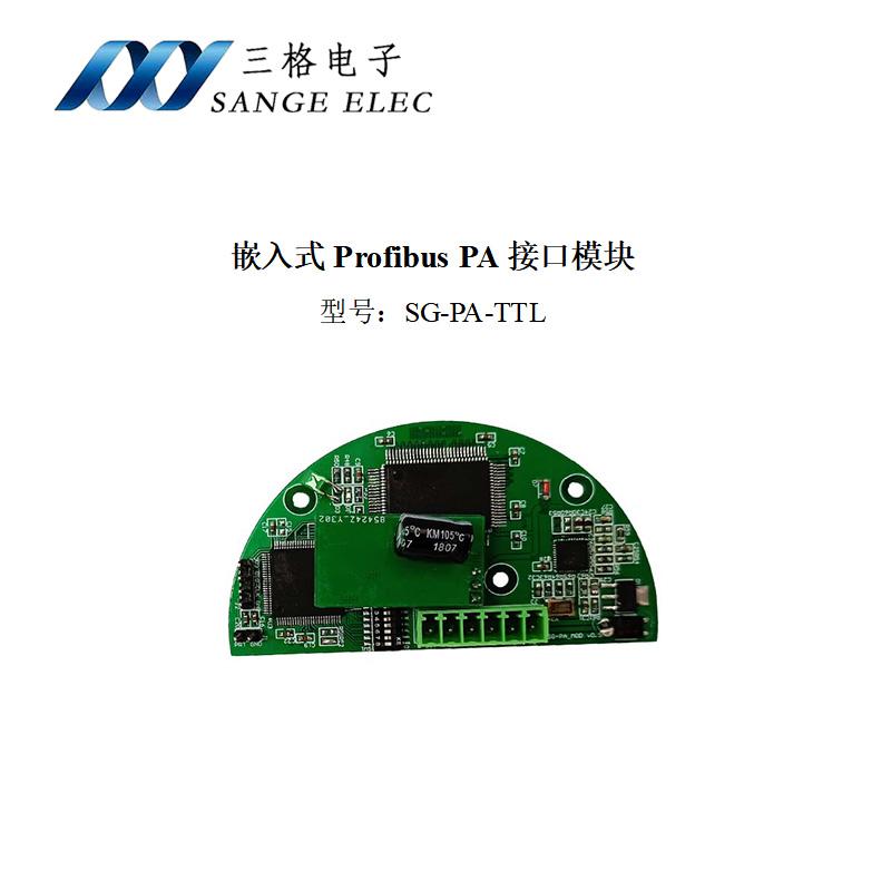 嵌入式ProfibusPA接口模块  PA核心板 电路板 提供定制