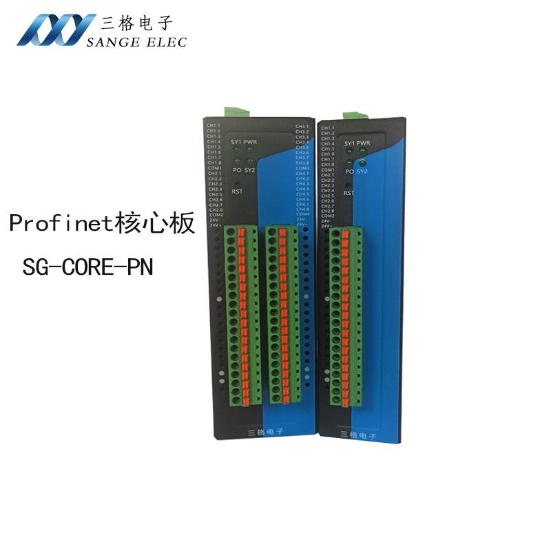 一体式远程IO Profinet核心板 16/32通道可选