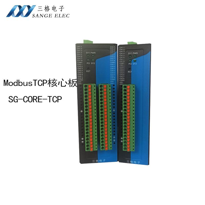 一体式远程IO ModbusTCP核心板 16/32通道可选