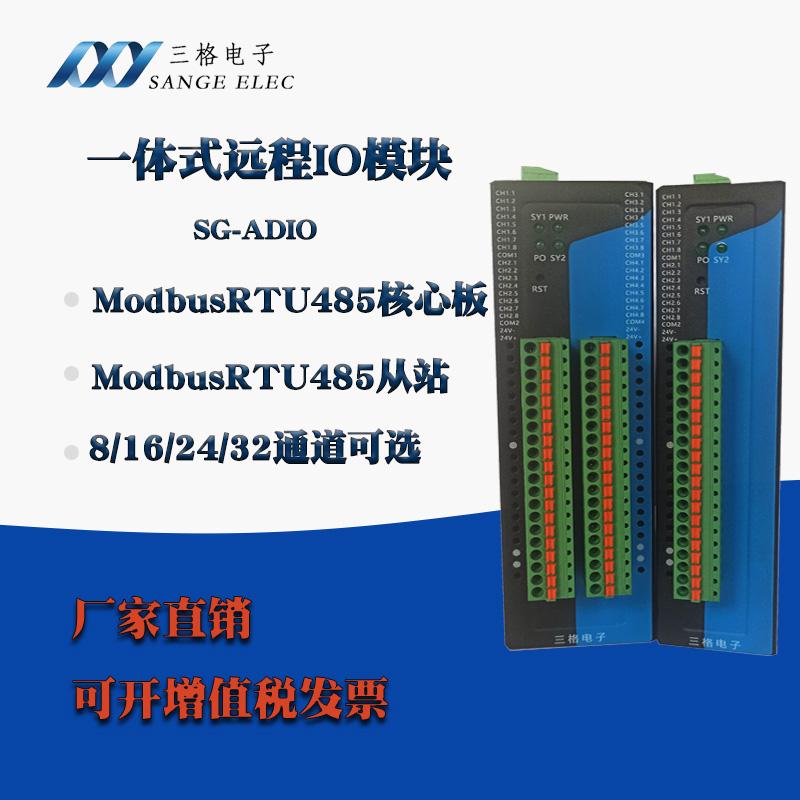 一体式远程IO ModbusRTU485核心板 8/16/24/32通道可选